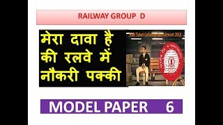 RAILWAY GROUP D MODEL PAPER 6  FOR SCIENCE IN HINDI