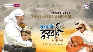 Qurbani Qurbani | Nadim | Eid-ul-Adha | Bangla Islamic Video | 2017