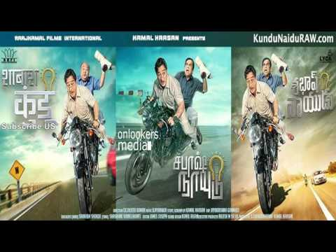 அமெரிக்காவில் சபாஷ் நாயுடு ஷூட்டிங் கமலின் முதல் நாள் திட்டம் | kollyTube | Tamil Cinema News