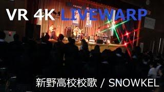 LIVEWARP 新野高校 校歌の動画説明