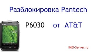 Разблокировка Pantech P6030 AT&T