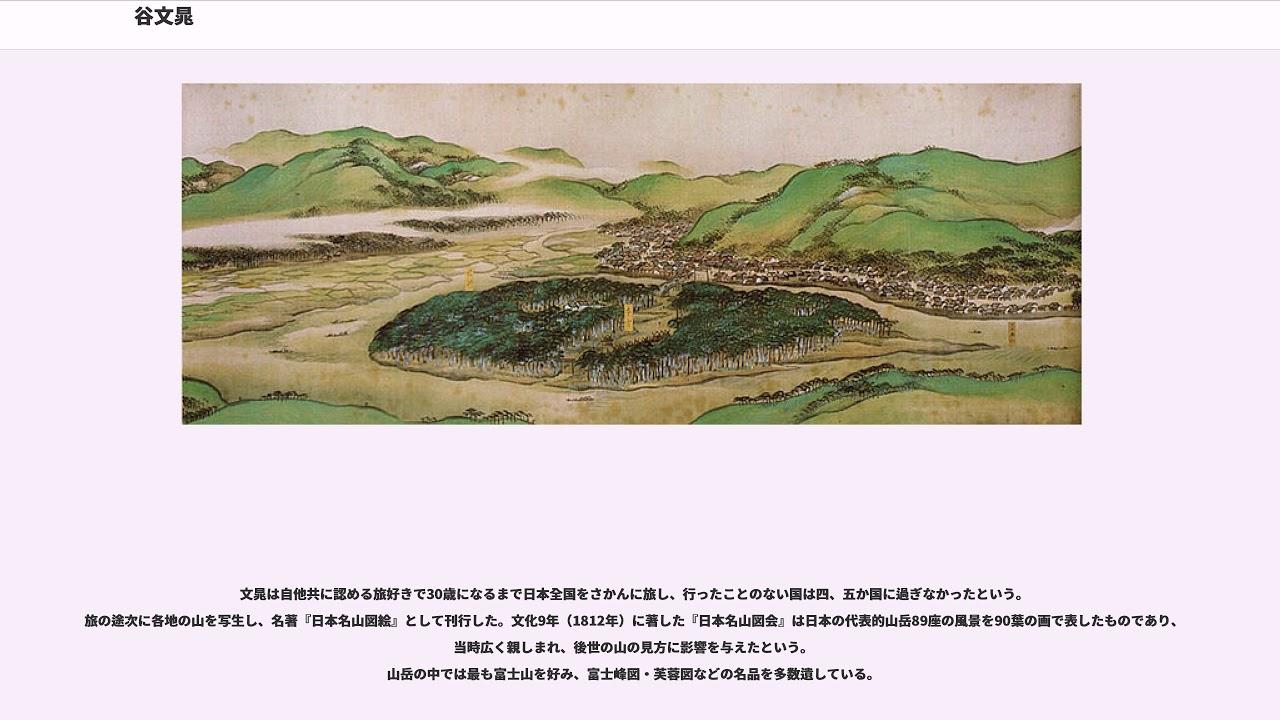 谷文晁の画像 p1_37