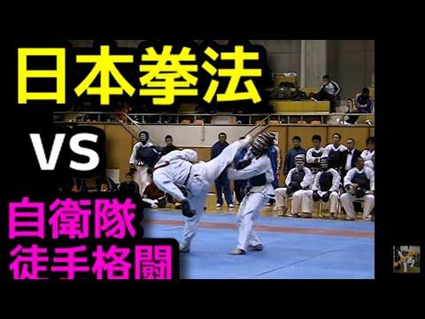 日本拳法vs自衛隊徒手格闘