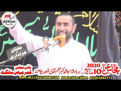 Allama Syed Shahadat Ali Shah I 10 March 2020 I Darbar Peer Syed M.Akbar Azam Taqvi Qitta Chawan