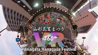 【360VR】ヴァーチャル体験!! 山形花笠まつり/Virtual Tour of Yamagata Hanagasa Festival