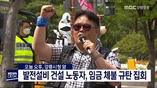 발전설비 건설 노동자, 임금 체불 규탄 집회