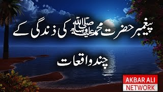 Prophet Hazrat Muhammad S Short Story In Urdu Hindi