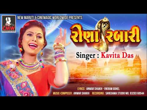 Kavita Das - Rona Rabari | New Gujarati DJ Song 2018 | FULL AUDIO