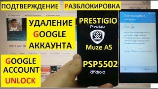 Разблокировка аккаунта google Prestigio Muze A5 PSP5502 Duo Bypass Google account prestigio psp5502