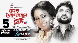 Koto Bhalobasho Tumi | Andrew Kishore & Baby Naznin | Delowar Arjuda Sharaf | Sangeeta