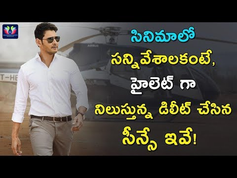 Mahesh Babu's Bharat Ane Nenu Movie Delete Scenes || Telugu Full Screen