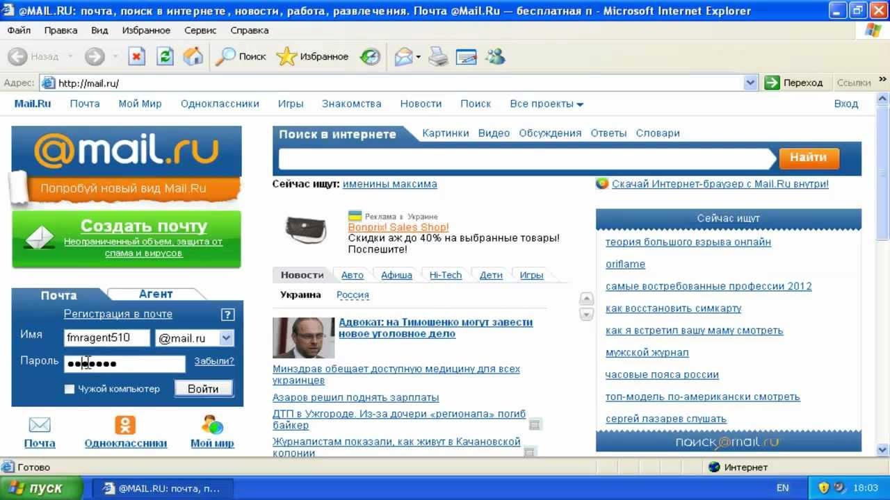 FMRAgent Фейк Mail.Ru Агент 5.10. Взлом Mail.ru Ссылка на файлhostex