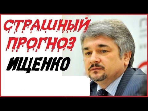Ростислав Ищенко  2016 новое интервью! Страшный прогноз от Ищенко