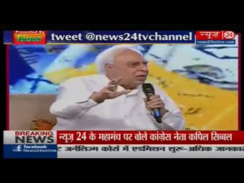 News24 Conclave : Congress Leader Kapil Sibal || 2 Saal Modi Sarkar || Part 1