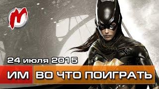 Во что поиграть на этой неделе — 24 июля (Batman Arkham Knight - Batgirl, Game of Thrones)