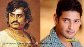 Rajinikanth and Mahesh Babu together?