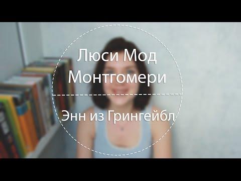 Май | Люси Мод Монтгомери «Энн из Грингейбл»