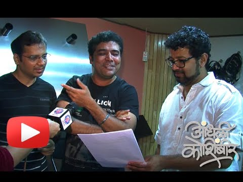 Aandhali Koshimbir Title Track - Interview With Avdhoot Gupte...