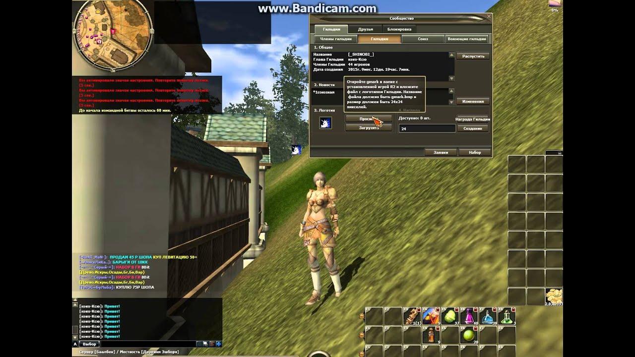 Как сделать приветствие в гильдии rf online
