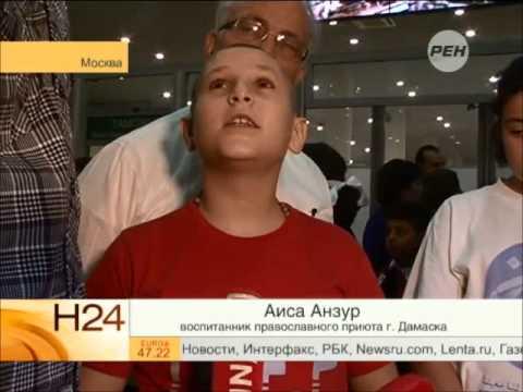 Воспитанники сирийских приютов прибыли на отдых в Россию