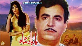 YAAR BADSHAH (1971) - SUDHIR, FIRDOUS, RANGEELA, AFZAL KHAN - OFFICIAL FULL MOVIE