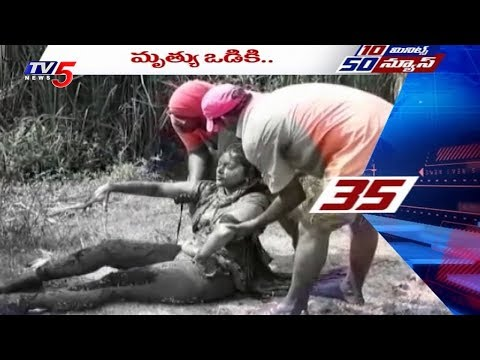 10 Minutes 50 News | 25th March 2018 | TV5 News