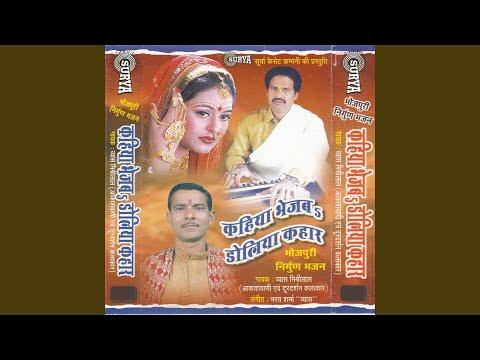 Kahiya Bhejba Doliya Kahar video