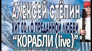 Алексей Степин - Корабли