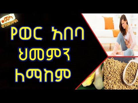 ETHIOPIA - 3 Remedies to Relieve Period Cramps