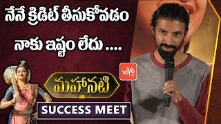 Mahanati Movie Director Nag Ashwin Speech at Mahanati Movie Success Meet