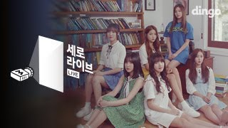 download lagu Sero Live Gfriend - Summer Rain gratis
