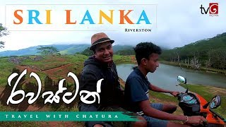 Travel With Chatura |  Riverston (Full Episode)