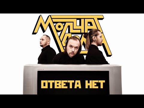 Download Lagu Molchat Doma - Otveta Net | | Ответа Нет - Молчат Дома.mp3