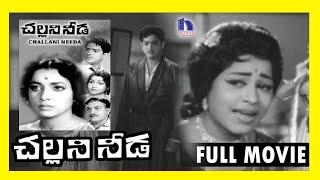 Poola Rangadu - Challani Needa Telugu Full Movie -  Jamuna, Haranath, Gummadi