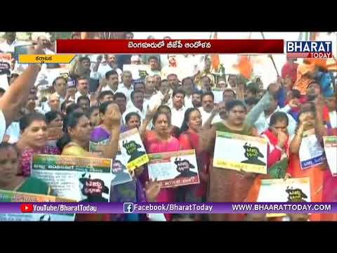 టిప్పు సుల్తాన్ జయంతిని నిరసిస్తూ కర్ణాటక వాసులు ఆందోళన |Karnataka|Bharat Today