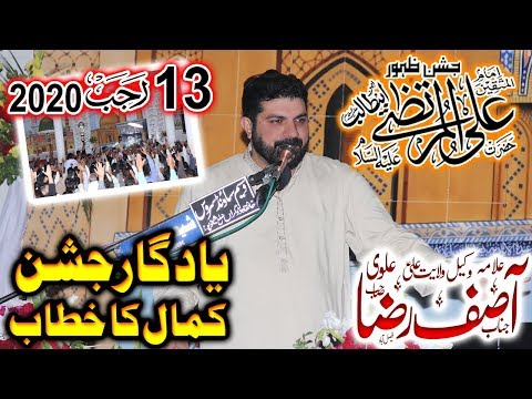 Allama Asif Raza Alvi || 13 Rajab 2020 || Khanka Dogra Skp