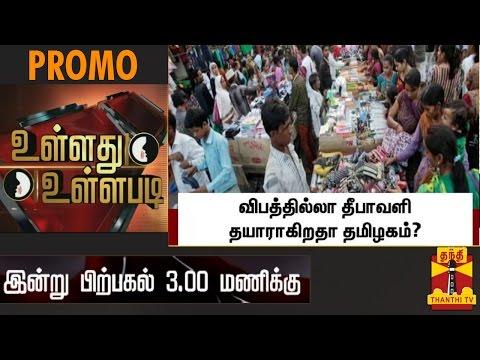 Ullathu Ullapadi : is Tamil Nadu Getting Ready For Accident Free Diwali? (17 10 2014) Promo video