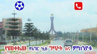 የመቀሌው የእግር ኳስ ግጭት እና ምክንያቱ - Mekelle, Ethiopia and Football Game - DW