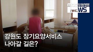 투R④) 강원도 장기요양서비스 나아갈 길은?