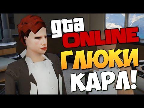 GTA ONLINE - ЭТО ГЛЮКИ, КАРЛ! #227