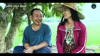 မုဆိုးဖို နဲ့ တစ္ခုလပ္ တို့ရဲံအခ ်စ္ / Official / Short Movie /Myanmar