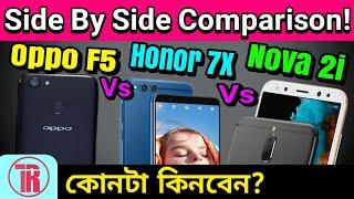 Compare Oppo F5 Vs Honor 7x Vs huawei Nova 2i Bangla | Specs, Camera, Price | Honest Opinion Review