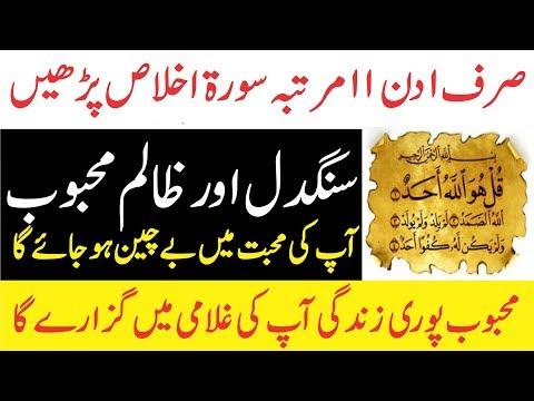 Sorah iKhlas ka zabar dast wazifa || Muhbbat ka pawer full wazifa || سورۃ اخلاص کا وظیفہ