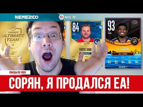 NHL 18   СОРЯН, Я ПРОДАЛСЯ ЕА (Открываю пакцы по 100 тысяч монет)