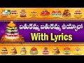 Chittu Chittula Bomma Most Popular Bathukamma Song With Lyrics - Bathukamma Songs