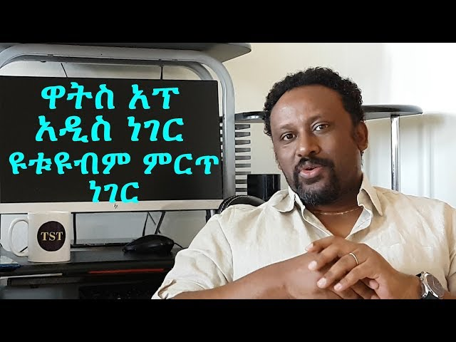 Ethiopia |New WhatsApp Features You Should Know About