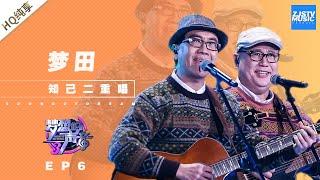 [ 纯享 ] 知己二重唱《梦田》《梦想的声音3》EP6 20181130  /浙江卫视官方音乐HD/