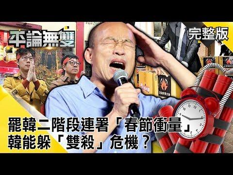 台灣-平論無雙-20200120 鼠年開春首戰! 罷韓二階段連署「春節衝量」 韓能躲「雙殺」危機?