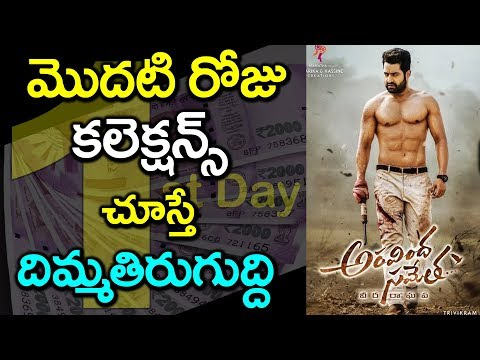 Aravinda Sametha Premier Show Collections | 1st Day Collections | Jr NTR | Trivikram #9RosesMedia