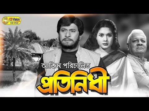 Protinidhi (2016) | Hd Bangla Movie | Razzak | Sujata | Kholil | Roji Chamad | CD Vision